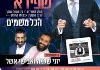 Hakol Mishamayim In Bnei Berak