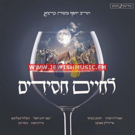 Lechaim Chasidim