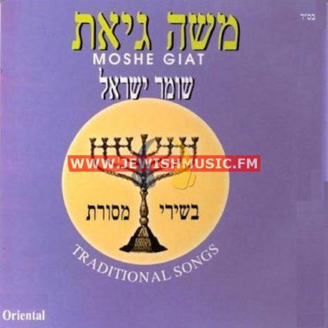 Shomer Yisrael