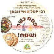 Pesach Kasher Usameiach
