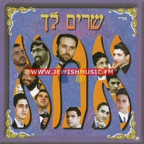 Sharim Lach Ima