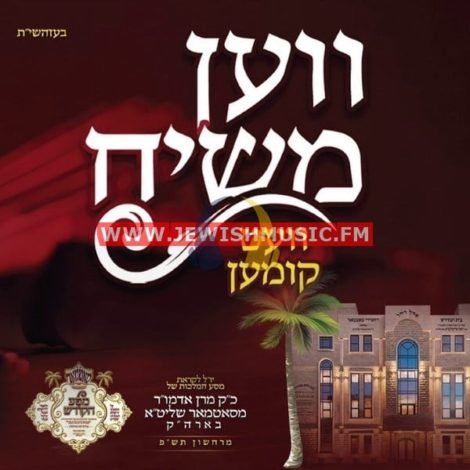 Ven Moshiach Vet Kimen (Single)