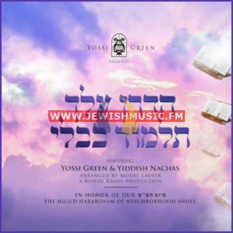 Hadran Alach