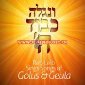 Venigla K'vod Hashem