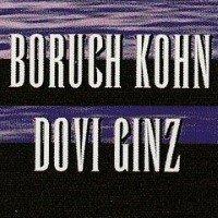 Boruch Kohn & Dovi Ginz
