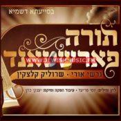 Torah Farshtand