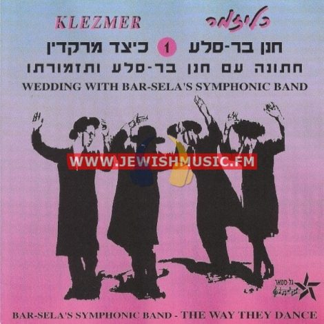 Jewish Wedding 1