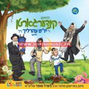 Kindergarten Reb YomTov Ehrlich Lider