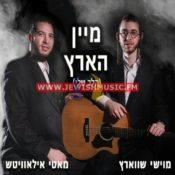 HaLev Sheli – Yiddish