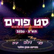 Purim Set 2020