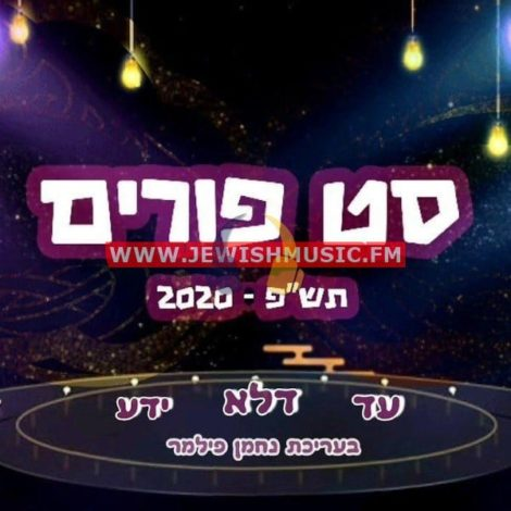 Purim Set 2020