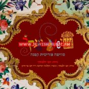 Shoshanat Yaakov