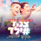 חגיגה ישראלית