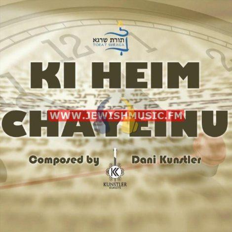 Ki Heim Chayeinu