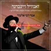 Amar Rabbi Elazar