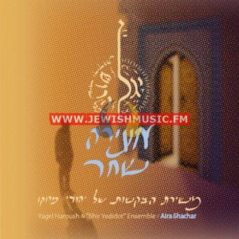 Aira Shachar