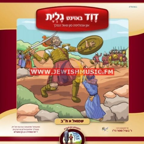 "דוד באזיגט גלית – שמואל א ח""ב"