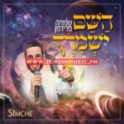 Hashem Yishmorcha