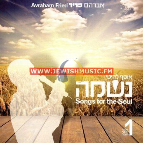 The Neshamah Collection CD1