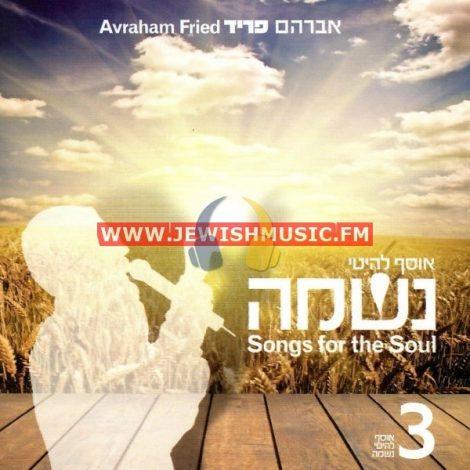 The Neshamah Collection CD3