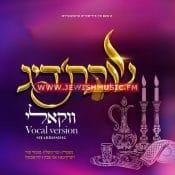 Shabbos'dig – Vocal Version