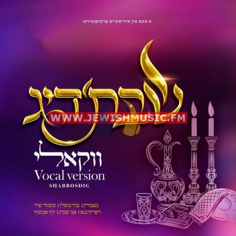Shabbos'dig – Vocal Version