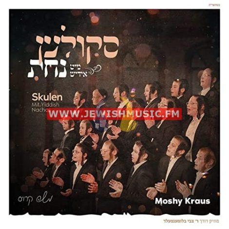Skulen Mit Yiddish Nachas