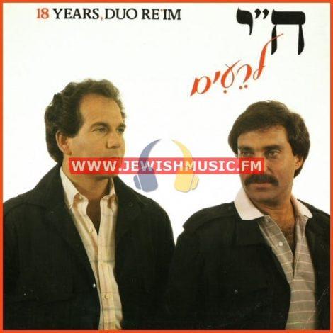 18 Years Duo Re'im