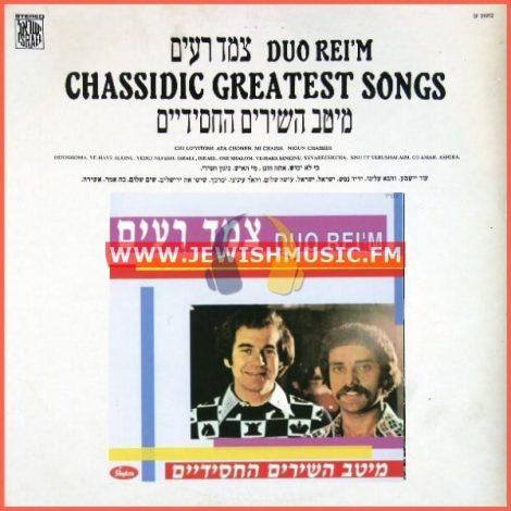 Chassidic Greatest Songs