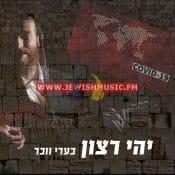 Yehi Ratzon – Covid-19