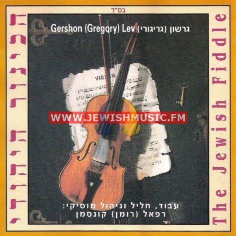 The Jewish Fiddler 1