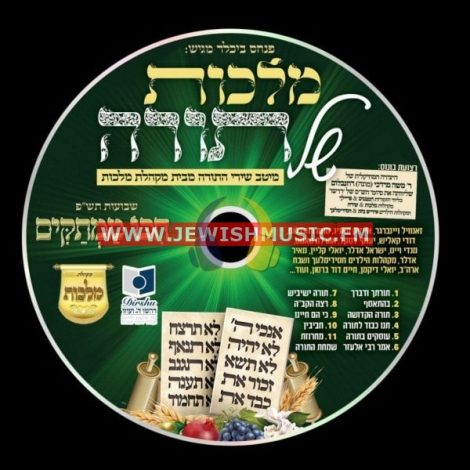 Malchus Shel Torah