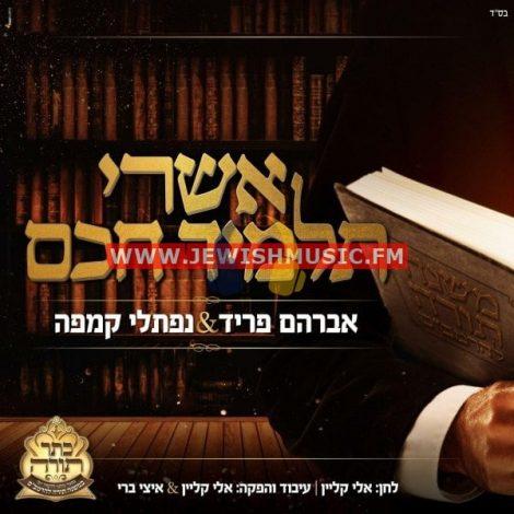 Ashrei Talmid Chacham