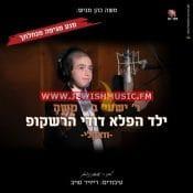 Reb Shaye Ben Reb Moshe (Acapella)