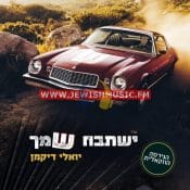 Yeshtabach Shimcha (Vocal)