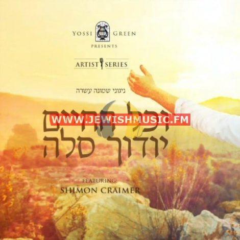 Vechol HaCahim