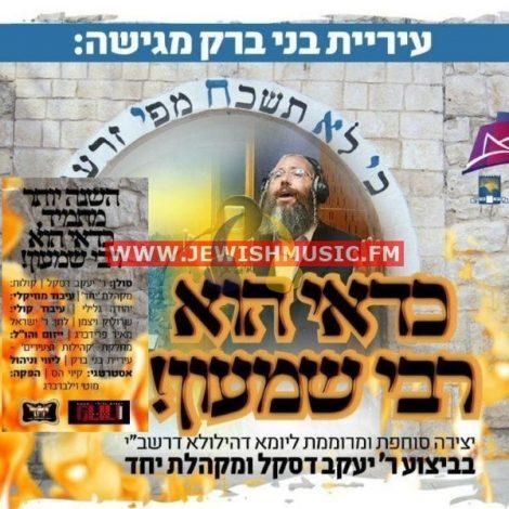 Kadei Hu Rabbi Shimon
