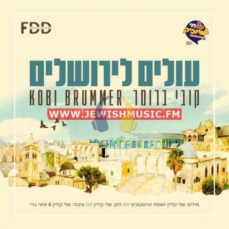 עולים לירושלים