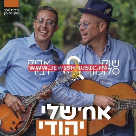 Ach'Sheli Yehudi