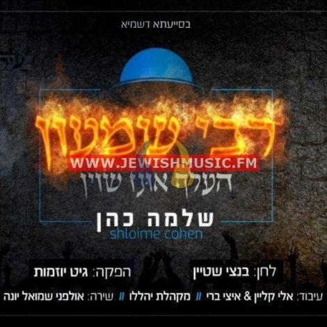 Reb Shimon Helf Inz Shoin