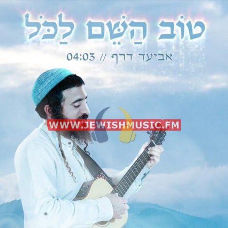 Tov Hashem Lakol
