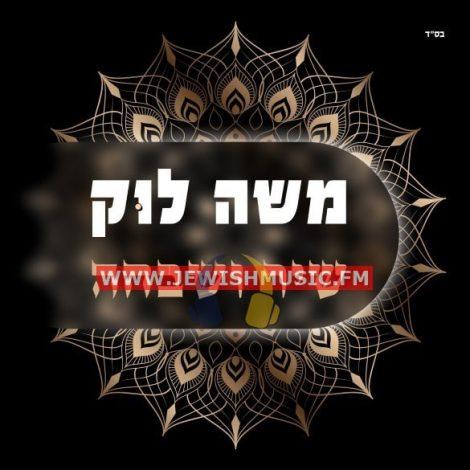 Shir U'shvaha