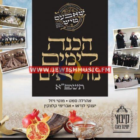 Hachanah L'Yamim Noraim 5781