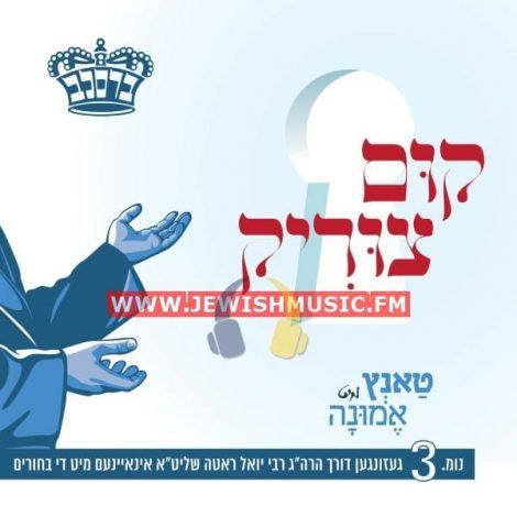 Tantz Mit Eminah 3 – Kim Tzirik