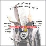 Nusach Rosh Hashuna Breslev