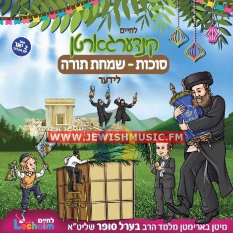 Kindergarten Sukkos – Simchas Torah Lider