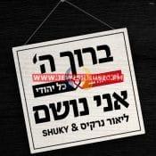Baruch Hashem Ani Noshem