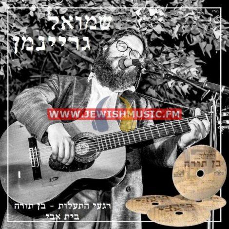 Rigei Hisalus – Ben Torah, Beis Avi
