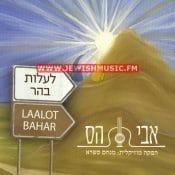 Laalot Bahar
