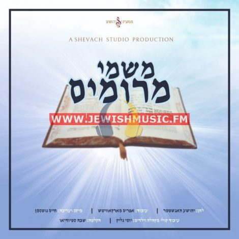 Mishmei Meromim (Single)